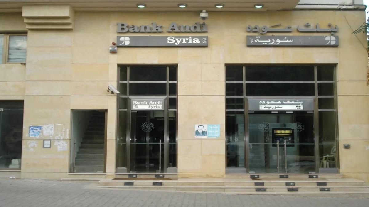 على أثر العقوبات الأمريكية...بنك عودة يبيع حصته في سوريا وبنك بيمو يشتري