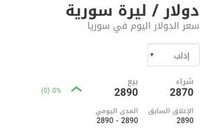 سعر الدولار في مدينة إدلب عند إغلاق يوم الخميس 21 كانون الثاني