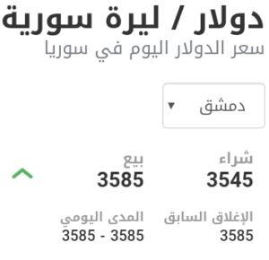 سعر الدولار في مدينة دمشق عند إغلاق يوم الخميس 25 شباط