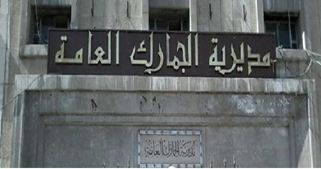 المديرية العامة للجمارك السورية