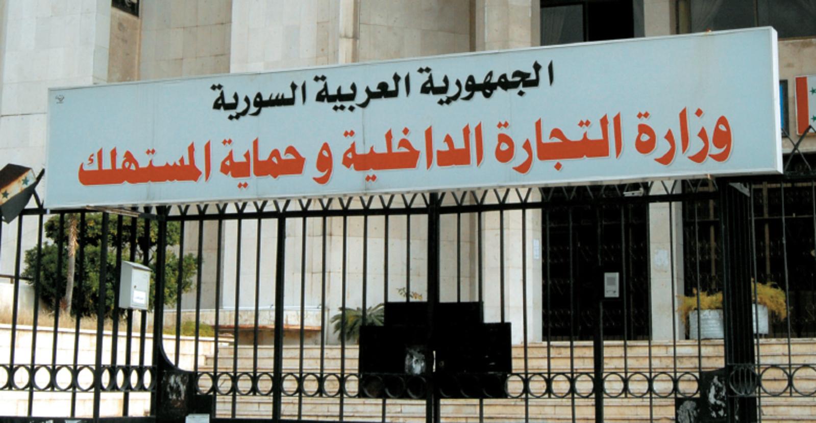 ما هي مدة الإغلاق لكل مخالفة حسب قرار وزارة التجارة الداخلية وحماية المستهلك