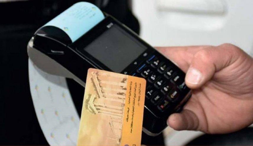 الحكومة السورية بدأت بإزالة المواد من البطاقة الذكية