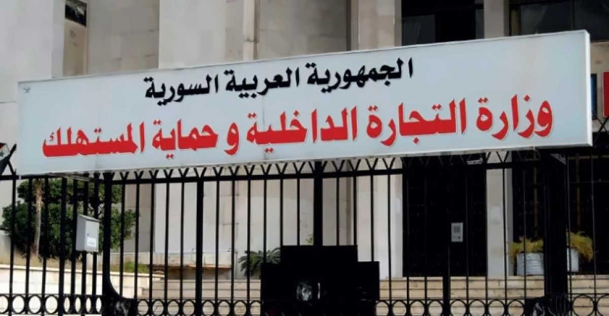 وزارة التجارة الداخلية تهدد بفضح التجار عبر صفحتها على الفيس بوك