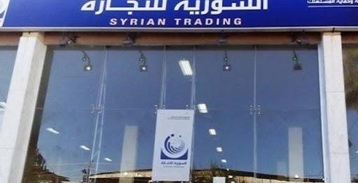 المؤسسة السورية للتجارة