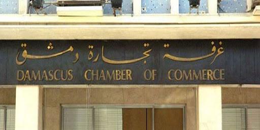 أعضاء غرفة تجارة دمشق يطالبون بالمشاركة في اللجنة الاقتصادية